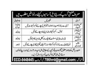 Driver/ میس حولدارصوبیدار / ڈیری فارم (Bahawalpur,Hyderabad,Lahore)