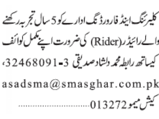 Rider is required