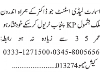 Doctor Assistant is required