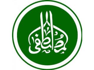 HR Officer Job in Al-Mustafa Welfare Society