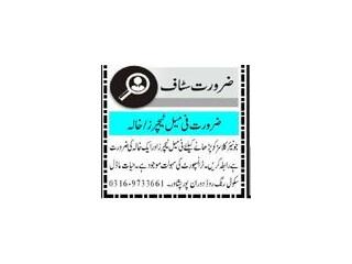 FEMALE TEACHERS // خالہ KHALA Required - Hayat Model School Ring road Peshawar