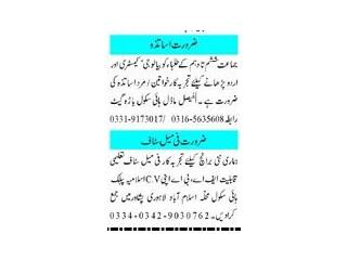 TEACHER (Biology, Chemistry, Urdu)- Male Female- /// TEACHERS REQUIRED FOR NEW SCHOOL CAMPUS