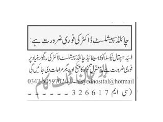 CHILD SPECIALIST DOCTOR REQUIRED