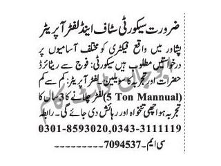SECURITY GUARD // LIFTER OPERATOR - Factory |Jobs in Peshawar|