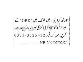 OPD DOCTOR REQUIRED - North Karachi Clinic |Doctor Jobs in Karachi| |Jobs in Karachi|