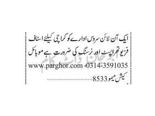 Physiotherapist // Nursing Staff - ONLINE SERVICE ORGANIZATION |Medical Jobs in Karachi | |Jobs in Karachi|
