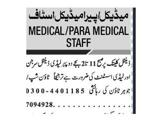 DENTAL SURGEON /// LADY ASSISTANT - Dental Clinic |Jobs In Lahore |