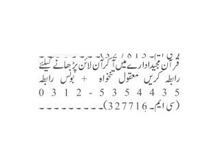 ONLINE QURAN TEACHER REQUIRED - قرآن مجید ادارے |Jobs In Rawalpindi|