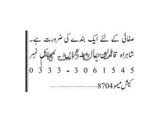 CLEANER REQUIRED ( صفائی والے کی ضرورت ہے) - | Jobs in karachi|