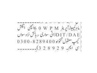 COMPUTER OPERATOR - |Jobs in Rawalpindi | |COMPUTER OPERATOR JOBS|