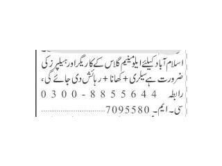 ALUMUNIUM GLASS WORKER & HELPER Required | |Jobs in Rawalpindi | |Jobs in Islamabad |