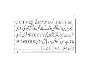 CCTV TECHNICIAN INSTALLATION - ( Fresh & Experienced) - Hakvision PWD branch | |Jobs in Rawalpindi ||Jobs in Islamabad |