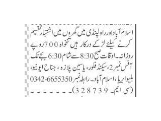 FLYER DELIVER WORKERS- اشتہار تقسیم کے لیے لڑکے درکار ہیں - |Jobs in Rawalpindi | |Jobs in Islamabad |