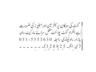 SALESMAN // HELPER - Al karam Gift Point Shop | Sales Job| |Jobs in Rawalpindi | |Jobs in Islamabad |