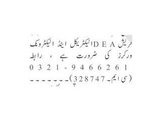 FRESH ELECTRICAL & ELECTRONICS WORKER DAE - |Jobs in Rawalpindi | |Jobs in Islamabad | | DAE Jobs|