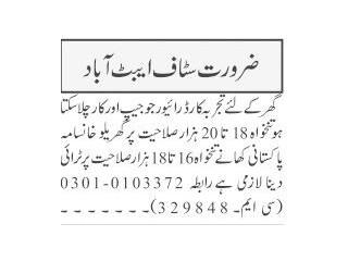 DRIVER ( Jeep +Car) - |Driver Job|| | Domestic Driver Job| |Jobs in Abbottabad||