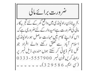 MALI مالی کی ضرورت ہے - | Jobs in Rawalpindi| Jobs in Bahria Town|