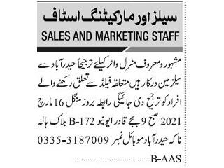 SALES & MARKETING STAFF lJobs in Hyderabadl lJobs in Pakistanl