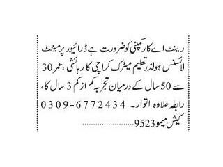 DRIVER Required - Rent A Car Company- | Jobs in Karachi | | Jobs in Pakistan| |Driver Jobs|