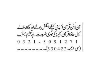 QURAN TEACHER Required - Online Quran Academy - |Jobs in Rawalpindi | | Jobs in Islamabad || Online Jobs|