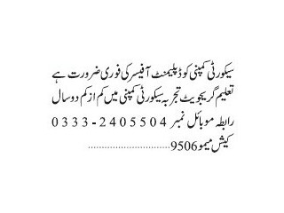  DEPLOYMENT OFFICER REQUIRED   SECURITY COMPANY   JOBS IN KARACHI   JOBS IN PAKISTAN 