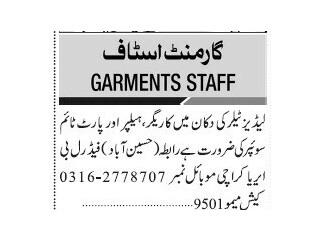 CRAFTMAN//HELPER//PART-TIME SWEEPER  LADIES TAILOR SHOP   JOBS IN KARACHI   JOBS IN PAKISTAN 