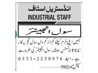 PEC LICENSE HOLDER CIVIL ENGINEER REQUIRED  JOBS IN KARACHI   JOBS IN PAKISTAN 