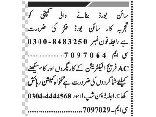 Sign Board Fitter // AC Fridge Electrician-  Jobs in Lahore   Jobs in Pakistan   