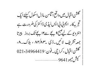 LADY DOCTOR - Aitchison Model School Gulshan e Iqbal - |Jobs in Karachi | |Jobs in Pakistan| Medical Job|
