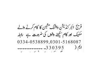 AC // FRIDGE // WASHING MACHINE MECHANIC (Experienced & Free Trainer) //  Jobs in Islamabad   Jobs in Rawalpindi   Jobs in Pakistan 