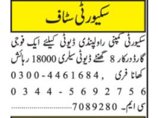 Security Guard Required ( Duty: 8 Hours,Free Accommodation + Food))