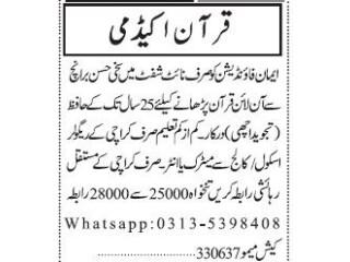 ONLINE QURAN TEACHER - Emaan Foundation - |Jobs in Islamabad | Jobs in Rawalpindi| |Jobs in Pakistan| | Quran Teacher Job|