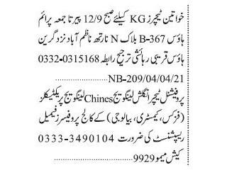 KG TEACHERS /// CHINES LANGUAGE // ENGLISH LANGUAGE // PRACTICAL TEACHER( Physics,Chemistry,Biology)// RECEPTIONIST- |Jobs in Karachi | |Teachers Job|