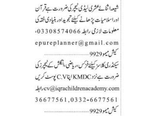 شیعہ اثنائے عشری ٹیچر کی ضرورت یے// Secondary Teachers (Physics,Math,English) |Jobs in Karachi | |Jobs in Pakistan|