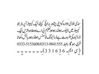 DRIVER // COMPUTER OPERATOR - Charity Organization Peshawar - |Jobs in Peshawar ||Jobs in Pakistan| | Driver Job|