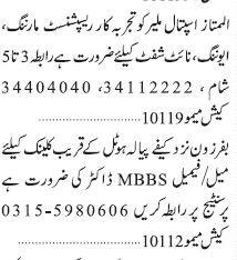 receptionist-al-mumtaz-hospital-mbbs-doctor-malefemale-l-clinic-cafe-piyala-jobs-in-karachi-jobs-in-pakistan-medical-job-big-0