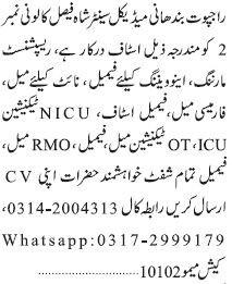 receptionist-nicu-technician-ot-technician-rajput-bandhani-medical-center-jobs-in-karachi-jobs-in-pakistan-medical-job-big-0