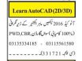autocad-training-2d-3d-jobs-in-islamabad-jobs-in-rawalpindi-jobs-in-pakistan-small-0