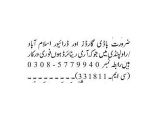 DRIVER // BODY GUARDS  Jobs In Islamabad    Jobs In Rawalpindi   Driver Jobs 