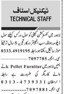 civil-works-sub-engineer-pellet-furniture-worker-jobs-in-lahore-jobs-in-pakistan-civil-worksjob-big-0