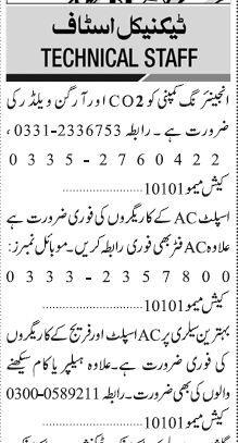 co2-argon-welder-split-ac-worker-ac-split-fridge-helper-jobs-in-karachi-jobs-in-pakistan-ac-job-big-0
