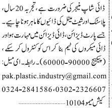 die-shop-manager-blask-aor-shy-myl-ky-ayyo-ka-mar-jobs-in-karachi-jobs-in-pakistan-die-job-big-0