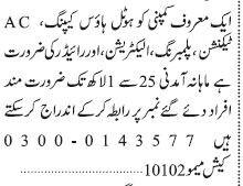 order-booker-salesman-distributor-company-karachi-jobs-in-karachi-jobs-in-pakistan-salesman-job-big-0