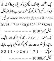 rider-order-booker-jobs-in-karachi-jobs-in-pakistan-orderbookerjob-big-0