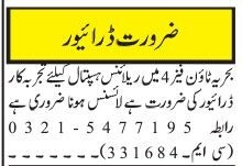 driver-required-reliance-hospital-bahria-town-phase-4-big-0