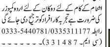 urdu-composing-required-jobs-in-karachi-jobs-in-pakistan-composing-job-big-0