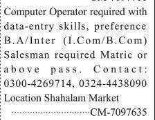 computer-operator-jobs-in-lahore-jobs-in-pakistan-big-0