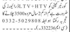 driver-suzuki-mazda-htv-ltv-courier-company-jobs-in-islamabad-jobs-in-rawalpindi-jobs-in-pakistan-driver-job-big-0