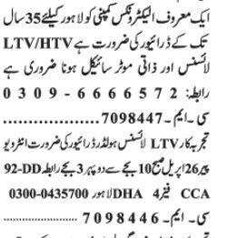 drivers-ltv-htv-jobs-in-lahore-jobs-in-pakistan-driver-job-big-0