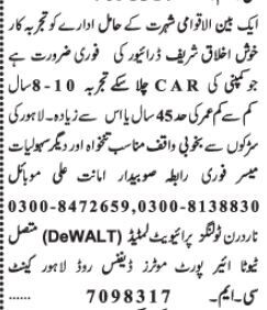 driver-required-northern-tools-pvt-limited-jobs-in-lahore-jobs-in-pakistan-driver-job-big-0